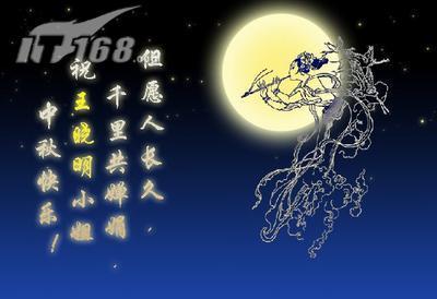 月亮代表我的心!个性中秋贺卡随心打