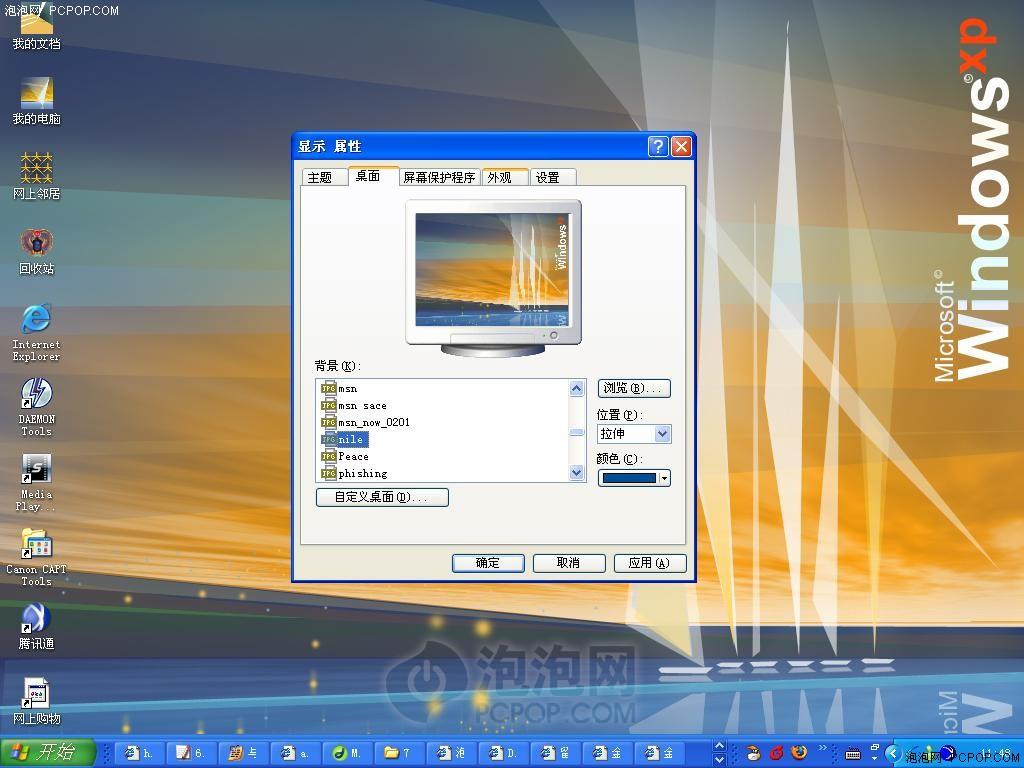金字塔 法老王 微软发布埃及桌面主题图片1_P