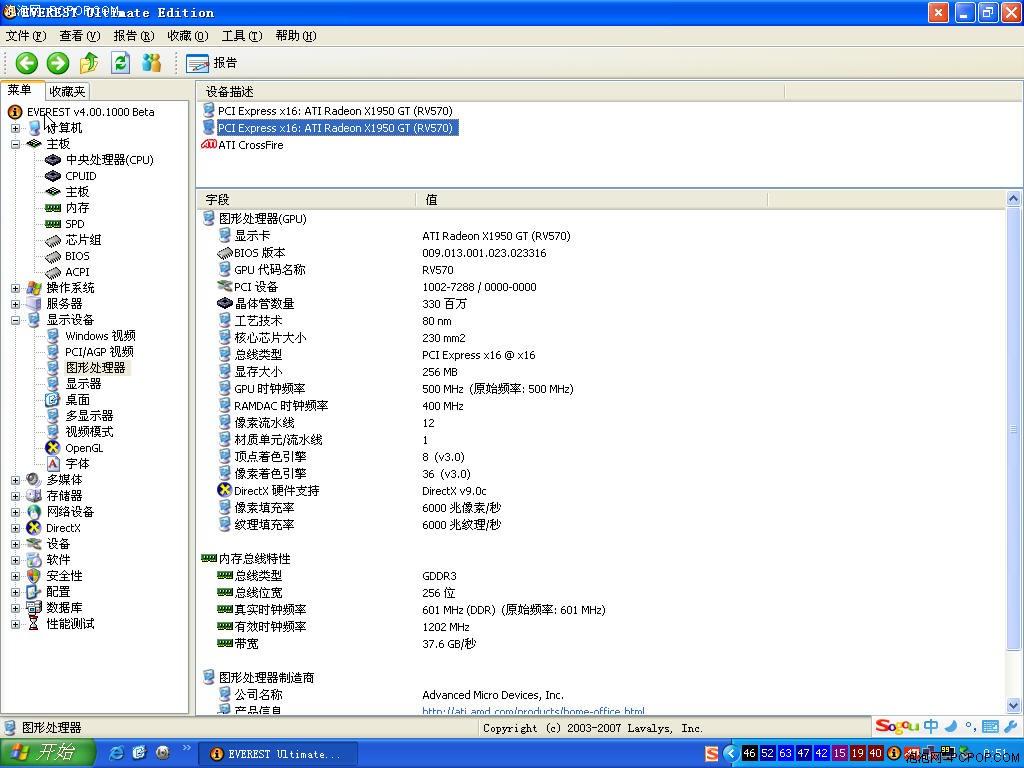 对抗nf570 amd 570x超频版权威解读图片5 pcpop电脑时尚