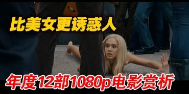 比美女更诱人 年度12部1080p电影赏析图片144
