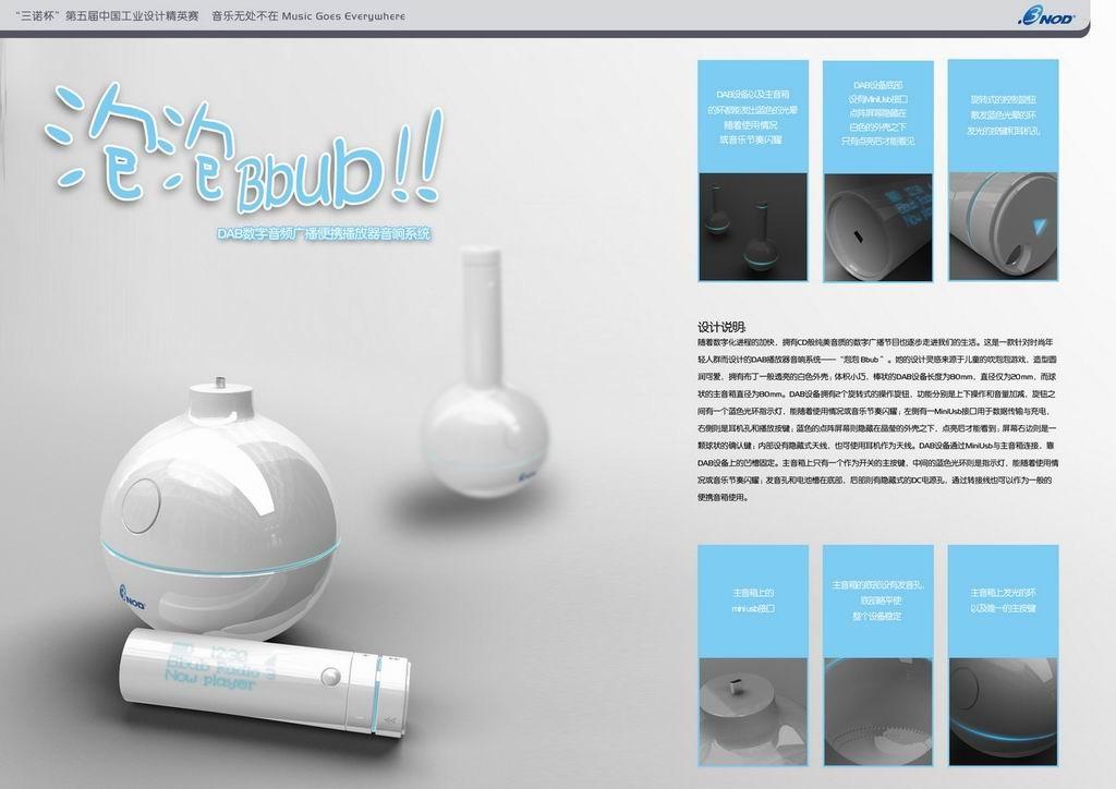 三诺杯工业设计获奖作品展图片26_pcpop电脑