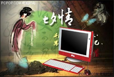 神舟:可爱宝电脑七夕送mm最好的礼物