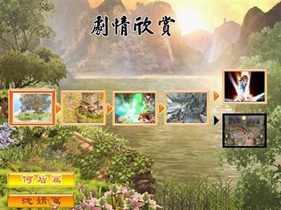 幻想三国志2 续缘篇 12月19日上市