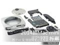 ������Ӳ�� 2014��Mac mini���ͼ��