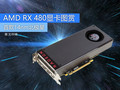 ��14nm�������Կ� AMD RX 480ͼ��