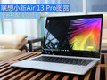 ��������Կ� ����С��Air 13 Pro����