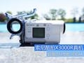 ��ǿ�Ĺ�ѧ���� �������X3000R�������