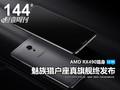 壹周刊:魅族真旗舰发布/AMD RX490现身
