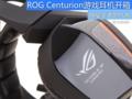 王者的气息 ROG Centurion游戏耳机开箱